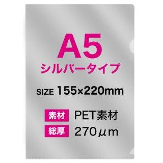 【片面印刷】クリアファイル印刷 | A5シルバータイプ