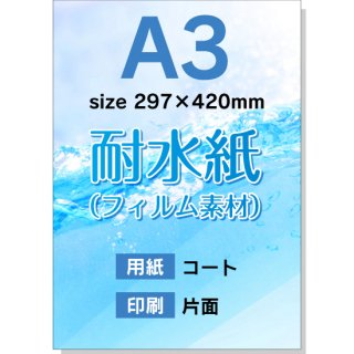 【耐水紙(フィルム素材):片面印刷】A3チラシ印刷(用紙:コート)