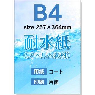 【耐水紙(フィルム素材):片面印刷】B4チラシ印刷(用紙:コート)