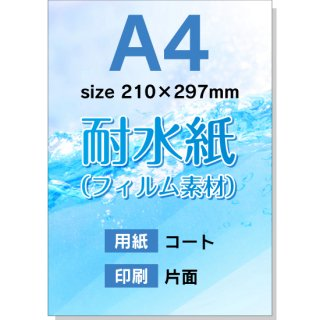 【耐水紙(フィルム素材):片面印刷】A4チラシ印刷(用紙:コート)