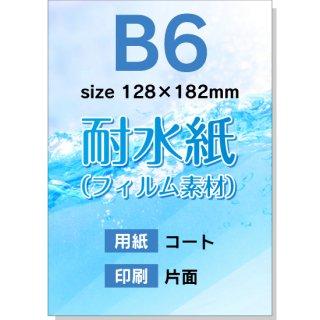 【耐水紙(フィルム素材):片面印刷】B6チラシ印刷(用紙:コート)
