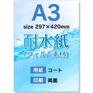【耐水紙(フィルム素材):両面印刷】A3チラシ印刷(用紙:コート)