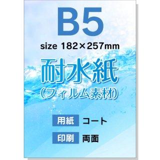 【耐水紙(フィルム素材):両面印刷】B5チラシ印刷(用紙:コート)