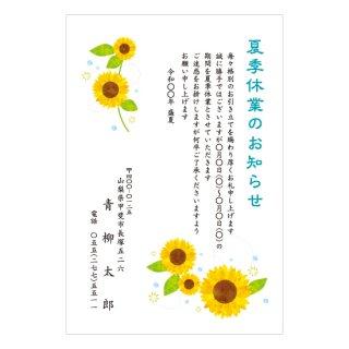 夏季休業お知らせハガキKA01