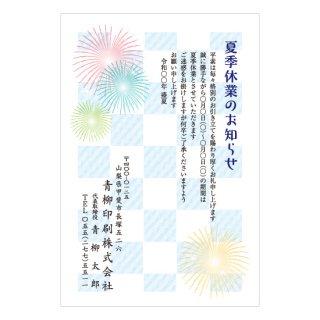夏季休業お知らせハガキKA03
