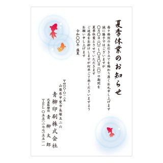 夏季休業お知らせハガキKA06