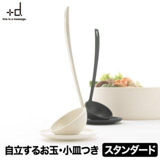 【+d】自立するタテオタマ 味見用としてもお使いいただける専用の小皿付き