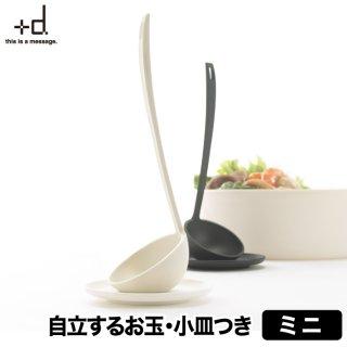 【+d】自立するタテオタマ ミニ 味見用としてもお使いいただける専用の小皿付き