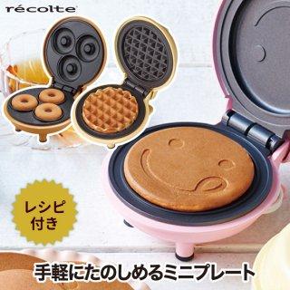 recolte|レコルト 約9cmのかわいいパンケーキとワッフルが焼けるスマイルベイカー ミニ ワッフルメーカー レシピ付