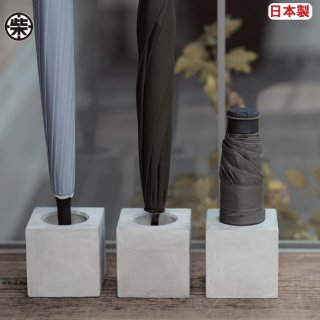 +d 1本 傘立て 傘入れ 日本製 傘スタンド 傘 収納 コンパクト アンブレラスタンド アンブレラホルダー レインラック 玄関 コンクリート おしゃれ オブジェ インテリア 新生活 ギフト