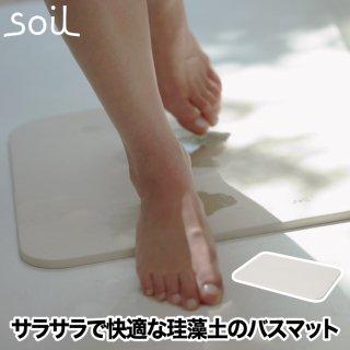 <img class='new_mark_img1' src='https://img.shop-pro.jp/img/new/icons30.gif' style='border:none;display:inline;margin:0px;padding:0px;width:auto;' />soil バスマット ライト 日本製 珪藻土 風呂マット 足拭きマット 軽量 速乾 調湿 バス用品 吸水マット 乾燥 足ふき マット 結婚 新築 祝い おしゃれ ソイル bathmat light