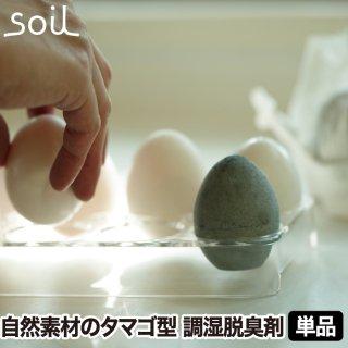 <img class='new_mark_img1' src='https://img.shop-pro.jp/img/new/icons30.gif' style='border:none;display:inline;margin:0px;padding:0px;width:auto;' />soil ソイル ドライングエッグ 1個 日本製 珪藻土 吸水 吸湿 乾燥剤 除湿剤 消臭 食品用 冷蔵庫 たまご エッグ ドライ 臭い キッチングッズ 雑貨 かわいい ギフト
