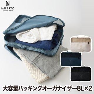MILESTO UTILITY パッキングオーガナイザー Wポケット 8L×2 収納ケース 大容量 仕分けポーチ 衣類収納 トラベルポーチ 旅行 ランジェリー 下着 小物 整理 旅行用品 ミレスト