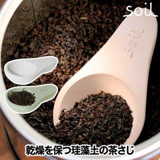 soil ソイル 茶さじ 日本製 スプーン 珪藻土 吸湿 速乾 乾燥 乾燥材 お茶 茶葉 エコ キッチン 小物 小さじ ドライ 保存 湿気 雑貨 キッチングッズ おしゃれ かわいい プレゼント