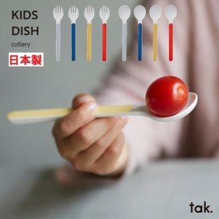 tak キッズディッシュ カトラリー フォーク スプーン 日本製 子ども用食器 ティースプーン キッズカトラリー ベビー 耐冷 耐熱 子供 割れない 離乳食 かわいい 赤ちゃん 出産祝い プレゼント