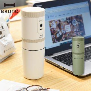 BRUNO 電動ミル コーヒーメーカー コーヒーミル ドリッパー 1杯分 充電式 USB 電動 保温 保冷 マグ付 コーヒー豆 挽きたて ステンレス フィルター