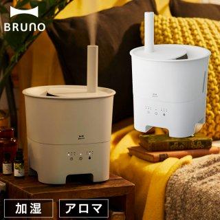 BRUNO 超音波 アロマ加湿器 POT MIST 3L | ポットミスト 超音波式加湿器 加湿機 上部給水 大容量 パワフル 抗菌タンク 清潔 静か アロマ 香り 癒し うるおい 乾燥対策