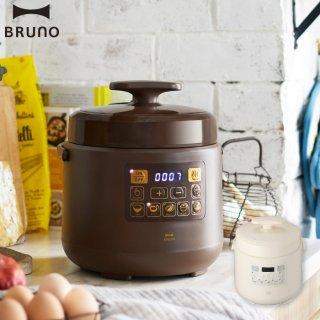 BRUNO マルチ圧力クッカー 圧力鍋 炊飯器 時短 電気 電気鍋 マルチクッカー ほったらかし 離乳食 電気なべ 煮込み 角煮 ごはん クラッシー ヘルシー 健康 調理器具