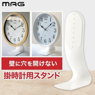 <img class='new_mark_img1' src='https://img.shop-pro.jp/img/new/icons5.gif' style='border:none;display:inline;margin:0px;padding:0px;width:auto;' />MAG 時計用スタンド 掛け時計 スタンド インテリア雑貨 おしゃれ 掛時計スタンド 壁掛け時計 置き時計になる 直径30cm 自立 補助脚 卓上 クロック 高さ調整 立て 賃貸 デスク 便利 簡単
