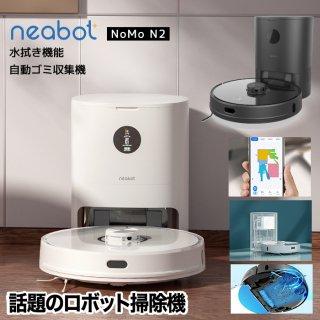 ロボット掃除機 水拭き マッピング Neabot N2 全自動 強吸引 お掃除ロボット クリーナー 自動ゴミ収集機 自動掃除機 拭き掃除 自動充電 水拭き 落下防止 衝突防止 アプリ対応 家電