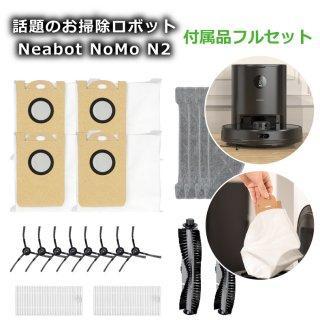 ロボット掃除機 Neabot NOMO N2 専用アクセサリー パーツキット 部品セット 紙製ゴミパック4個 布製クリーナークロス4枚 フィールダー2個 ノズル2個 ブラシ8個 取替品