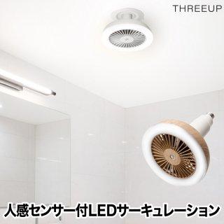 人感センサー付 LEDサーキュレーション シーリングファン 2WAY LEDライト 照明 調光 調色 サーキュレーター 空気循環 リモコン 木目調 トイレ 脱衣所 家電 おしゃれ シンプル 新生活