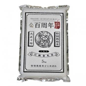 【新米】江刺金札米ひとめぼれ・パック米(5kg)