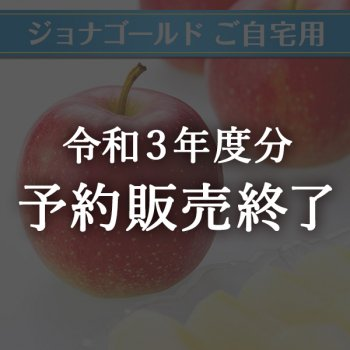 【ご自宅用】ジョナゴールド
