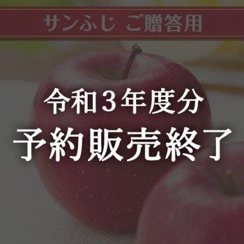 <img class='new_mark_img1' src='https://img.shop-pro.jp/img/new/icons61.gif' style='border:none;display:inline;margin:0px;padding:0px;width:auto;' />【ご贈答用】サンふじ