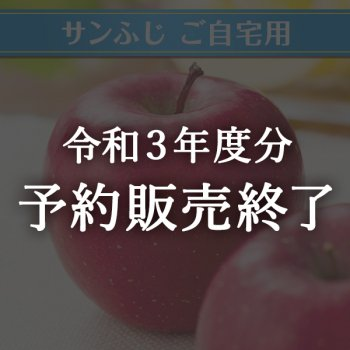 <img class='new_mark_img1' src='https://img.shop-pro.jp/img/new/icons61.gif' style='border:none;display:inline;margin:0px;padding:0px;width:auto;' />【ご自宅用】サンふじ