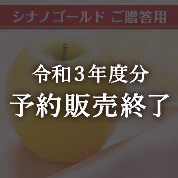【ご贈答用】シナノゴールド