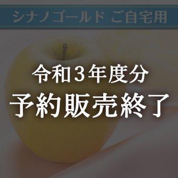 【ご自宅用】シナノゴールド