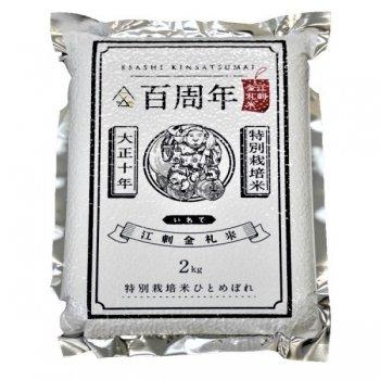 【新米】江刺金札米ひとめぼれ・パック米(2kg)