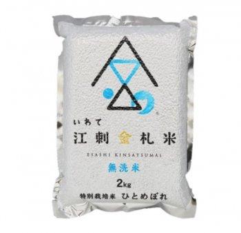 【新米】江刺金札米ひとめぼれ・無洗パック米(2kg)