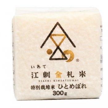 江刺金札米ひとめぼれ キューブパック米(300g)詰合せ