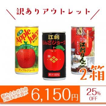 【アウトレット】りんごジュース【よりどり2箱(60缶)】