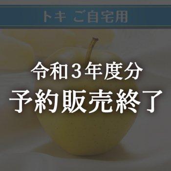 【ご自宅用】トキ5kg(14〜20玉)