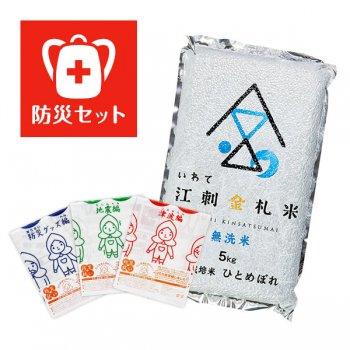 【防災セット】江刺金札米無洗パック米5�×1袋・防災拭いセット【万一の備えに】