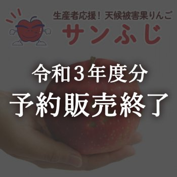 【生産者応援】天候被害果りんご・サンふじ