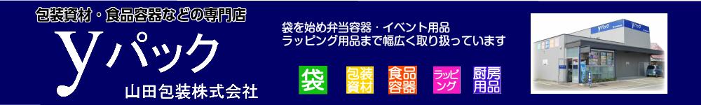 yパック 山田包装株式会社(包装資材・食品容器などの専門店)