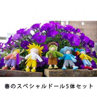 春のスペシャルドール 5体セット  Ambrosius Dolls/アンブロシウス エレメントの妖精