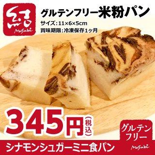 米粉パン「シナモンシュガー」ミニ食パン【グルテンフリー】