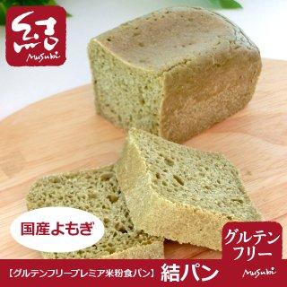 プレミア米粉食パン「結パン(国産よもぎ)」ミニ食パン【グルテンフリー】