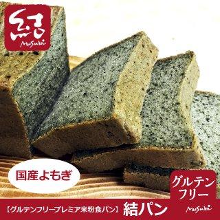 プレミア米粉食パン「結パン(国産よもぎ)」食パン1斤【グルテンフリー】