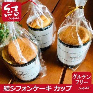 結シフォンケーキ(カップタイプ)【グルテンフリー】