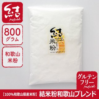 100%和歌山県産米粉(800g) 結米粉 和歌山ブレンド【グルテンフリー】
