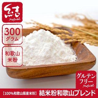 100%和歌山県産米粉(300g) 結米粉 和歌山ブレンド【グルテンフリー】