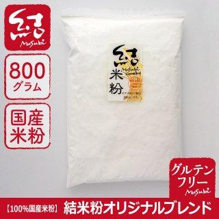 国産米粉(800g)結オリジナルブレンド100% 【グルテンフリー】