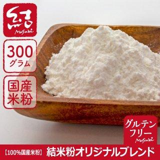 国産米粉(300g)結オリジナルブレンド100%【グルテンフリー】