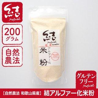 アルファー化米粉200g(和歌山県産自然農法ミズホチカラ)結オリジナル【グルテンフリー】